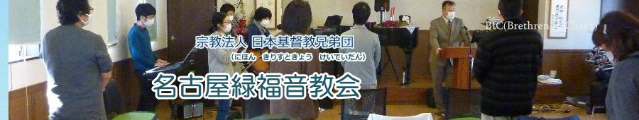 名古屋緑福音教会